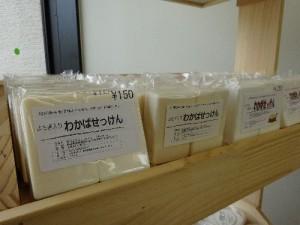 わかば石鹸(固形)